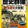 『歴史群像』2017/6号