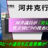 【河井克行スピード辞任のスピード違反疑惑】← やっぱりあった警察の「特別扱い」? ~ 沖縄県警、ちゃんと捜査してますか、河井議員が沖縄で「発見」した性差別ビラの件
