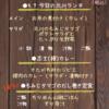 『慎太郎食堂』新メニュー