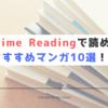 Prime Readingで読めるおすすめマンガ10選!!