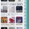 「新世代への視点2013」が始まる