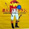 レース観戦アーカイブス(Vol.21 佐々木竹見&東海オールスタージョッキー)