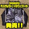【バスマニア】人気デザインがZIPパーカーになり登場「bassmania オリジナルパターン ドライジップパーカー」発売!
