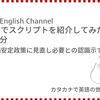 高橋ダン English Channel 日銀、物価安定政策に見直し必要との認識示す (12月18日)
