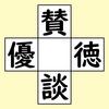 【脳トレ】漢字穴埋め 297問目