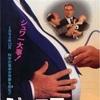 『ジュニア』-ジェムのお気に入り映画