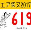 【勝手にレポ】稲毛リレマラ後の疲労抜きランは、エア柴又60Kmでほぐして!