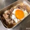 【メスティン料理】メスティン内でご飯と具材を別々に作る、牛丼の作り方・メスティン折