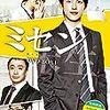 「ミセン」ーー韓国・現代ドラマの最高傑作かも