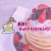 【英語de語りかけ】英語でホットケーキ作り!簡単フレーズと絵本紹介