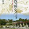 川西の歴史今昔 ~猪名川から見た人とくらし~