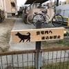 いろんな犬がいる犬看板シリーズ