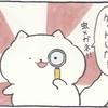 4コマ漫画「虫メガネ」