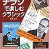 鈴木淳史『チラシで楽しむクラシック』
