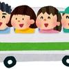 【夜行バス】長距離バスを70回以上使った私が選ぶ、あると便利なおすすめグッズ!! 予約方法・メリット デメリットまで紹介【昼行バス】