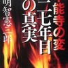 『本能寺の変 四二七年目の真実』 明智憲三郎 (プレジデント社)