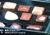 加藤夏希のチョコ学 知恵の結晶チョコレート作り