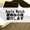 Apple Watch毎日使う小技5選