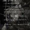 【シノアリス】 憎悪偏 (いらば姫・グレーテル) 四章 ストーリー ※ネタバレ注意