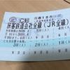 青春18きっぷの旅ー計画編