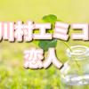 川村エミコ、舞台俳優が恋人候補?桜樹舞都(さくらぎまいと)って誰?【はじめましてわたしを好きなひと】