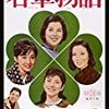 『若草物語(1964)』@神保町シアター(19/04/25(thu)鑑賞)