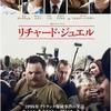 映画感想 - リチャード・ジュエル(2019)