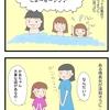 小ネタ、4コマ漫画です。幼児のお歌の耳コピ・・やはりそれは・・