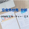 【立会外分売の分析】6560 エル・ティー・エス