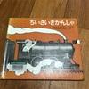 絵本100冊への道② 夏休み2019