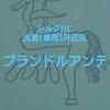 シルク出資2歳馬プランドルアンテ3月の近況更新と父siyouni現在のリーディング成績