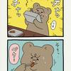 悲熊「割合」