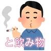 【より美味しくなる】タバコと合う飲み物をピックアップ!コーヒー以外にもお酒など