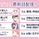 【4/30】魔法のiらんどCOMICS 連載最新話配信スタート!