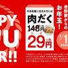 吉野家の牛丼はHAPPY GYU YEAR!!とスマートフォン版Yahoo! JAPANのクーポンでお得なのである
