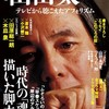 「自分が死ぬシナリオは書けない」と名脚本家山田太一氏。