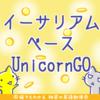 イーサリアムベースの分散型オンラインゲーム『UnicornGO』ローンチ