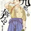 新九郎、奔る! 第4巻と昭和天皇物語 第5巻・第6巻
