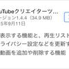 YouTubeの再生リストに動画を追加する(iPhone)