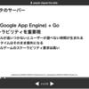 ミリシタを支えるGAE/GoをミリシタP向けに翻訳してみた