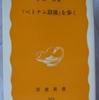 小田実「「ベトナム以後」を歩く」(岩波新書)