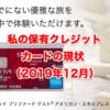 私の保有クレジットカードの現状(2019年12月)一番好きなカードはやっぱりSPGアメックスだな