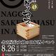 八月の日本酒イベント in 東海(名古屋近郊)2018