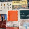 【2020年9月版】世界史関連の新刊50冊