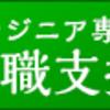 マイナビエージェント(機械系エンジニア) -ものづくりエンジニアに特化 首都圏、京阪神-