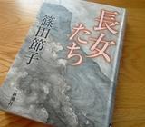 篠田節子「長女たち」レビュー
