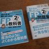 FP2級~今回使うテキストを図書カードで買いました。