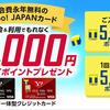 ※8/27更新【入会キャンペーンまとめ】Tポイントが貯まりすぎるYahooのYJカード!
