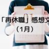 【2019年1月】うつ病で「再休職」感想文まとめ