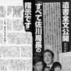 「すべて佐川局長の指示です」森友事件で自殺した財務省職員「遺書」入手 - 文春オンライン(2020年3月17日)